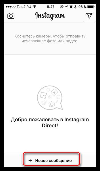 Novoe-soobshhenie-v-Instagram.png