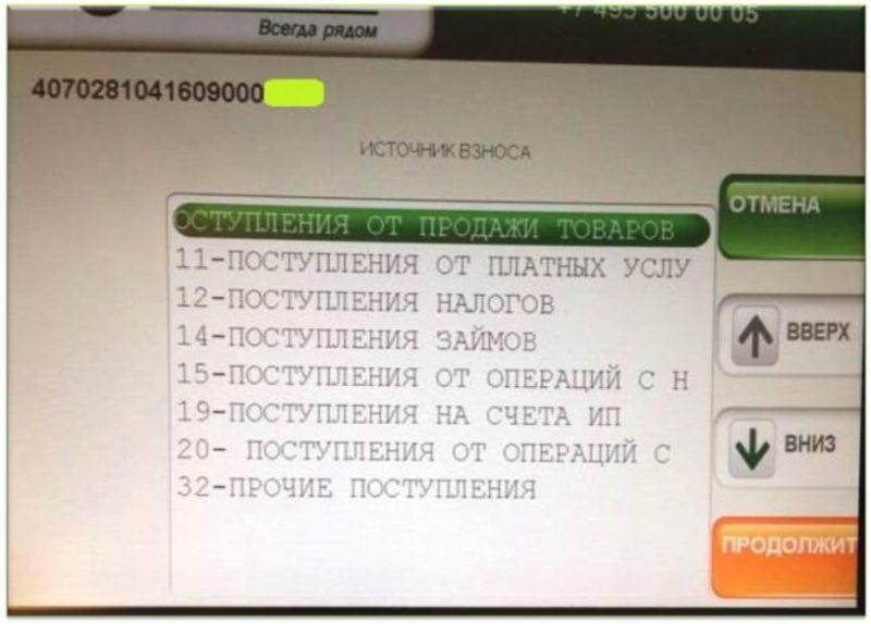 samoinkassatsiya-Sberbanka-cherez-bankomat-instruktsiya.2-e1552847038304.jpg