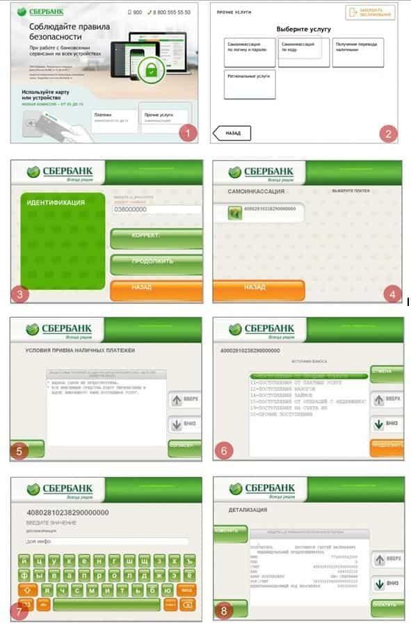 samoinkassatsiya-Sberbanka-cherez-bankomat-instruktsiya.3-e1552847061139.jpg