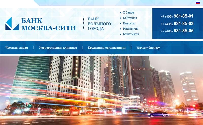 Glavnaya-stranitsa-ofitsialnogo-sajta-Moskva-Siti-Banka.jpg