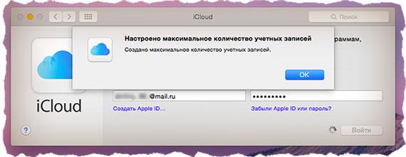 activate-appleid-on-mac0.jpg
