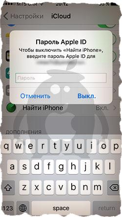 activate-appleid-on-iphone4.jpg