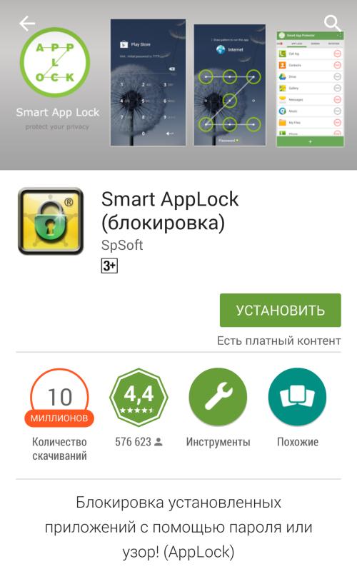 kak-ustanovit-parol-na-galereyu-i-drugie-prilozheniya-v-android1.png