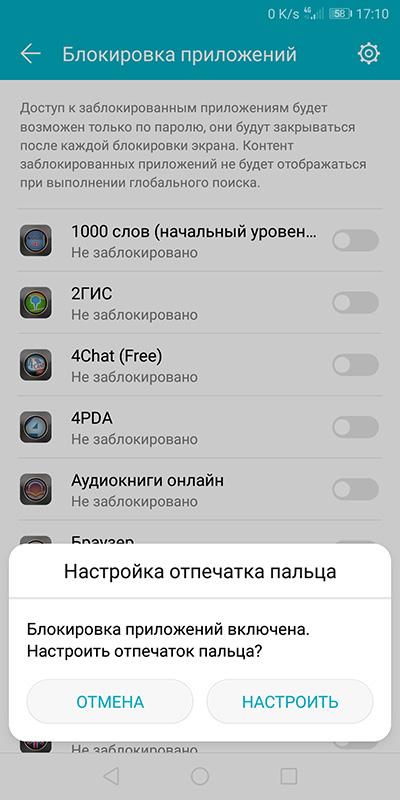 1555428446_nastroika-otpechatka-palca.jpg