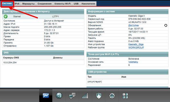 router-nastroiki9_result.jpg