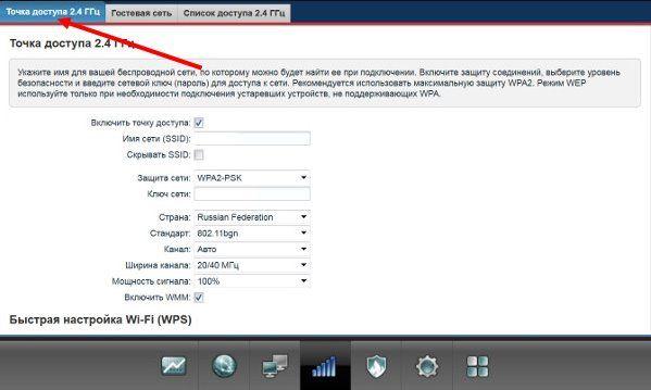 router-nastroiki5_result.jpg