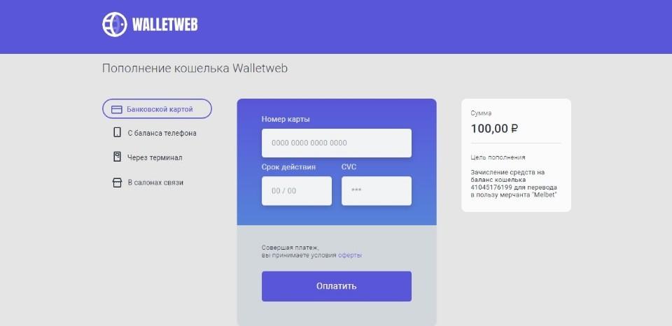 popolnenie-koshelka-walletweb.jpg