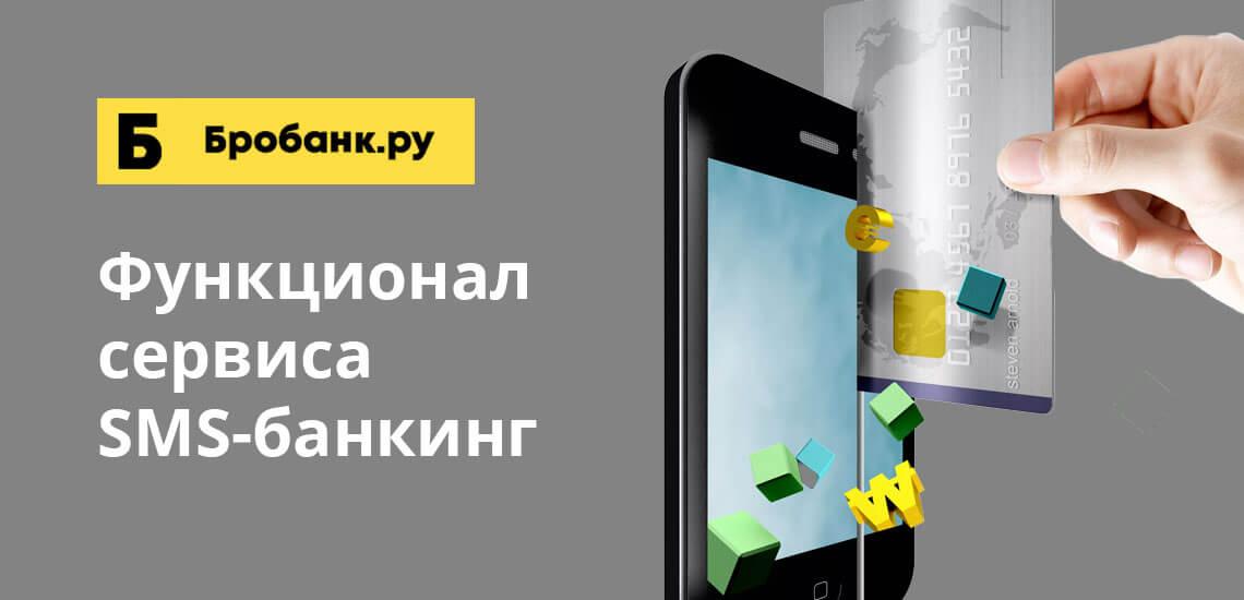 sms-banking-chto-ehto-za-tekhnologiya-i-dlya-chego-ona-nuzhna-3.jpg