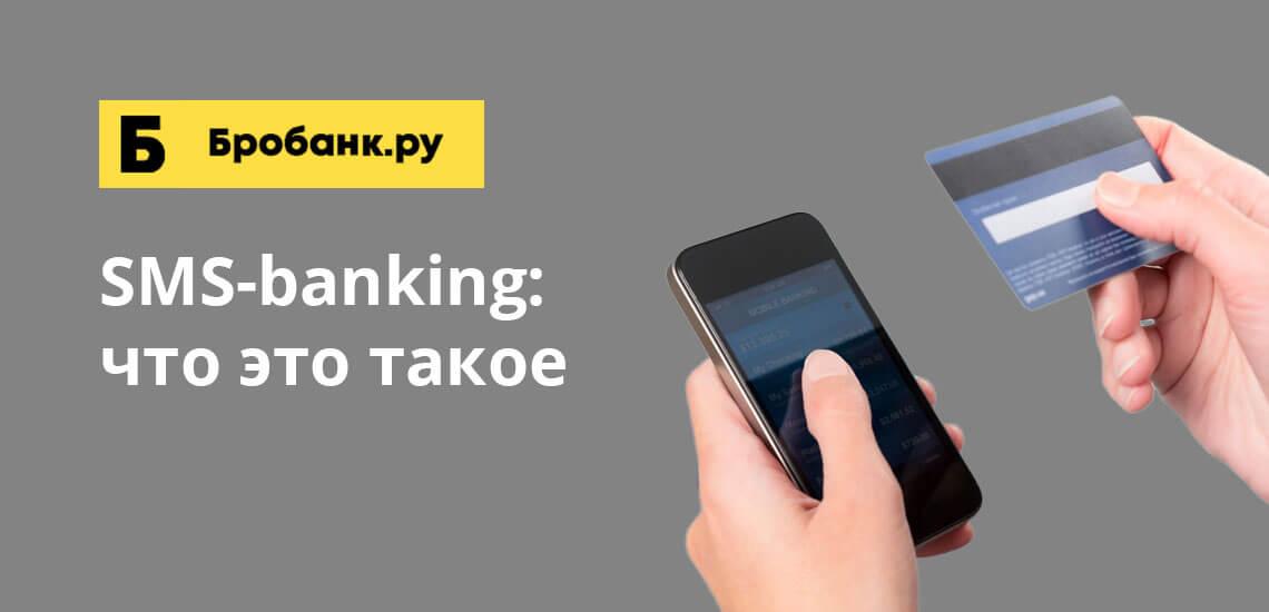 sms-banking-chto-ehto-za-tekhnologiya-i-dlya-chego-ona-nuzhna-2.jpg