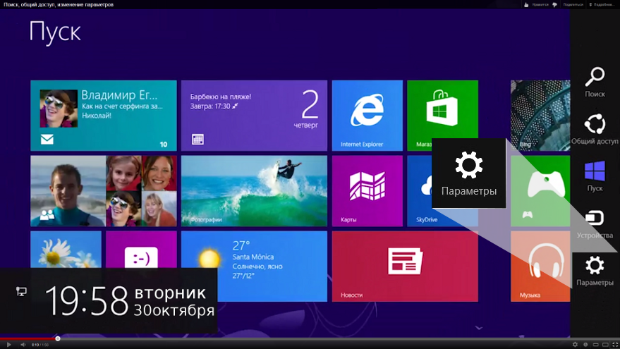 windows8_1.png