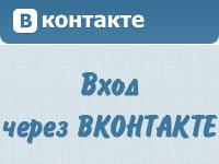 vhod_cherez_vkontakte.jpg
