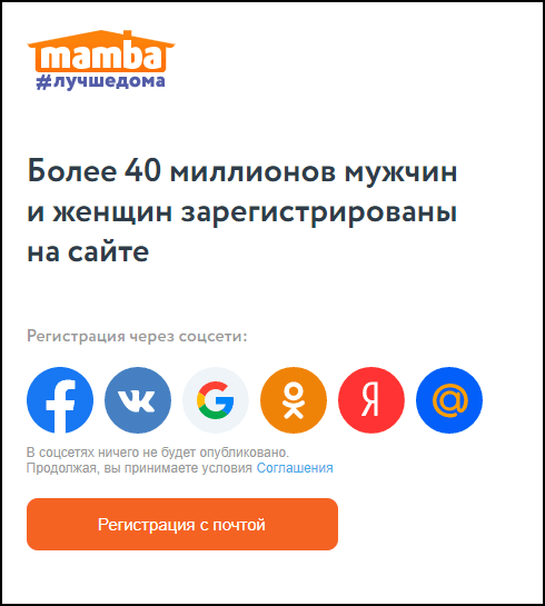 registratsiya-na-mambe.png