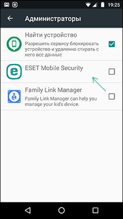 disable-android-administrator-in-settings.png