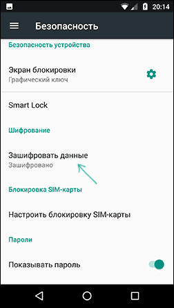data-encryption-android.png