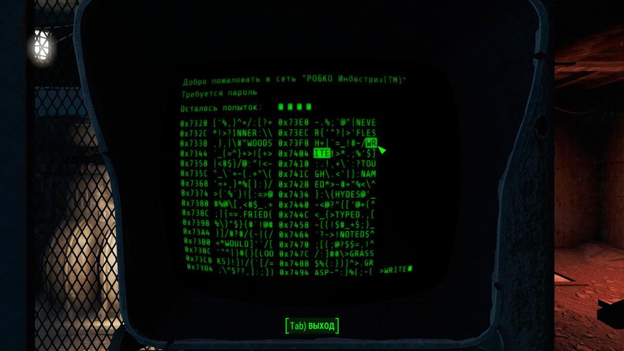 Гайд-по-подбору-пароля-в-Fallout-4-скриншот-1.jpg