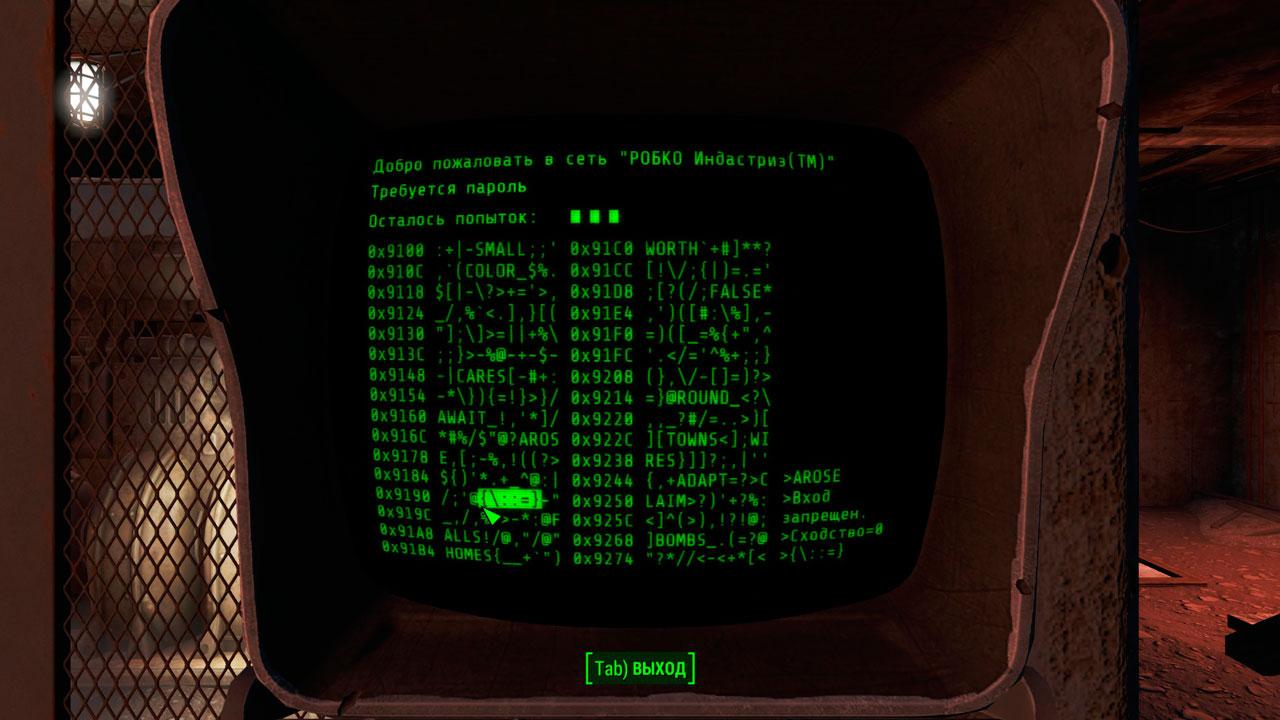 Гайд-по-подбору-пароля-в-Fallout-4-скриншот-8.jpg