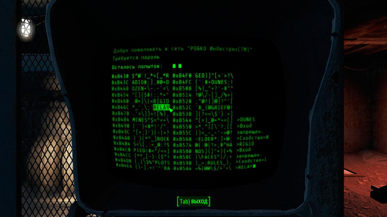 Гайд-по-подбору-пароля-в-Fallout-4-скриншот-5.jpg