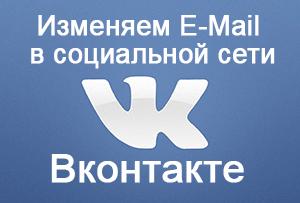 Change_E-Mail_Vkontakte_logo.png