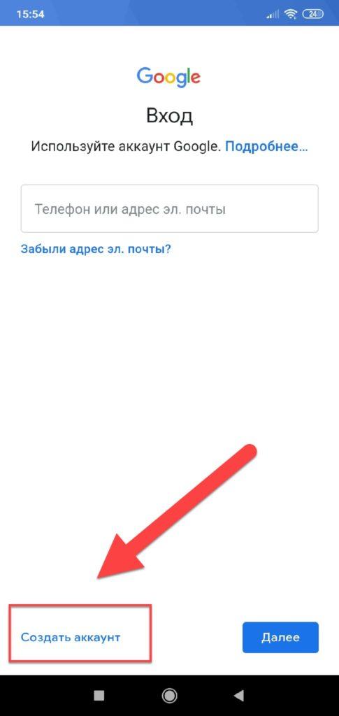 Приложение-Gmail-пункт-Создать-аккаунт-485x1024.jpg