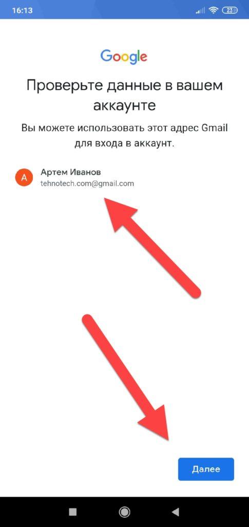 Приложение-Gmail-проверка-данных-485x1024.jpg