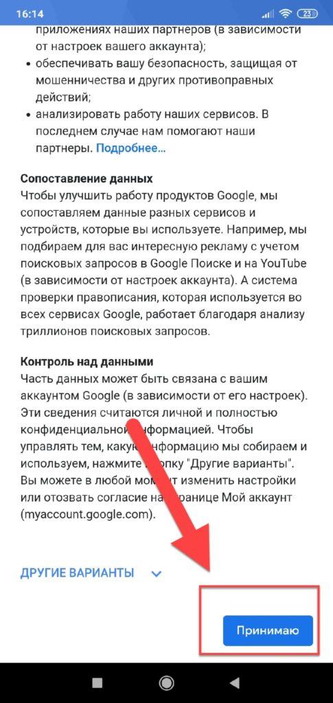 Приложение-Gmail-принимаем-соглашение-485x1024.jpg
