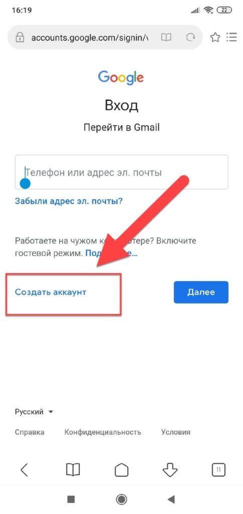 Gmail-сайт-Создать-аккаунт-485x1024.jpg