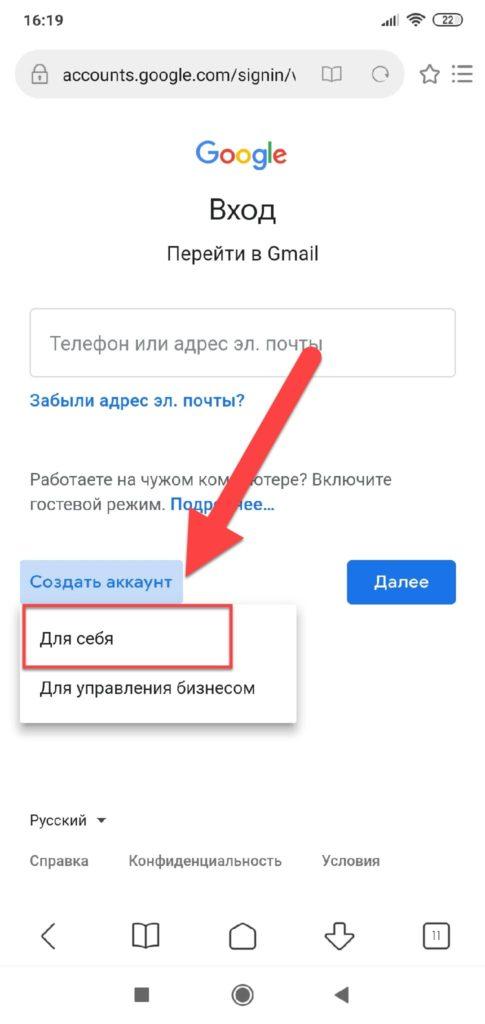 Gmail-сайт-Для-себя-485x1024.jpg