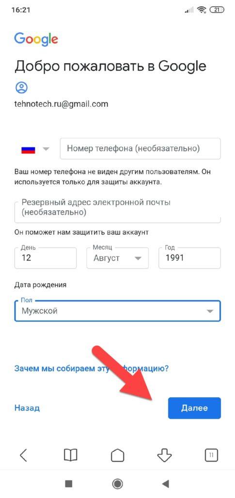 Gmail-сайт-номер-телефона-485x1024.jpg