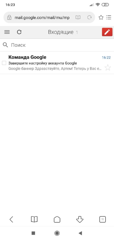 Gmail-сайт-интерфейс-почты-485x1024.jpg