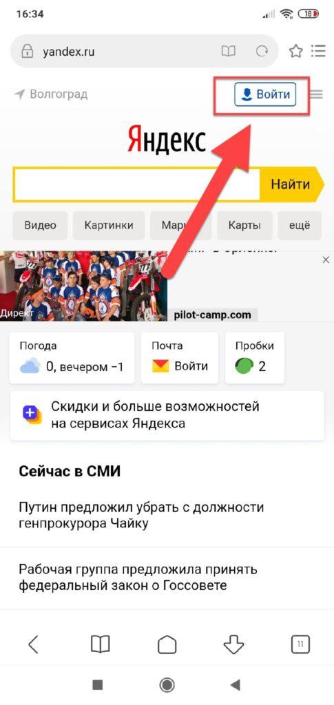 Яндекс-Почта-сайт-вкладка-Войти-485x1024.jpg