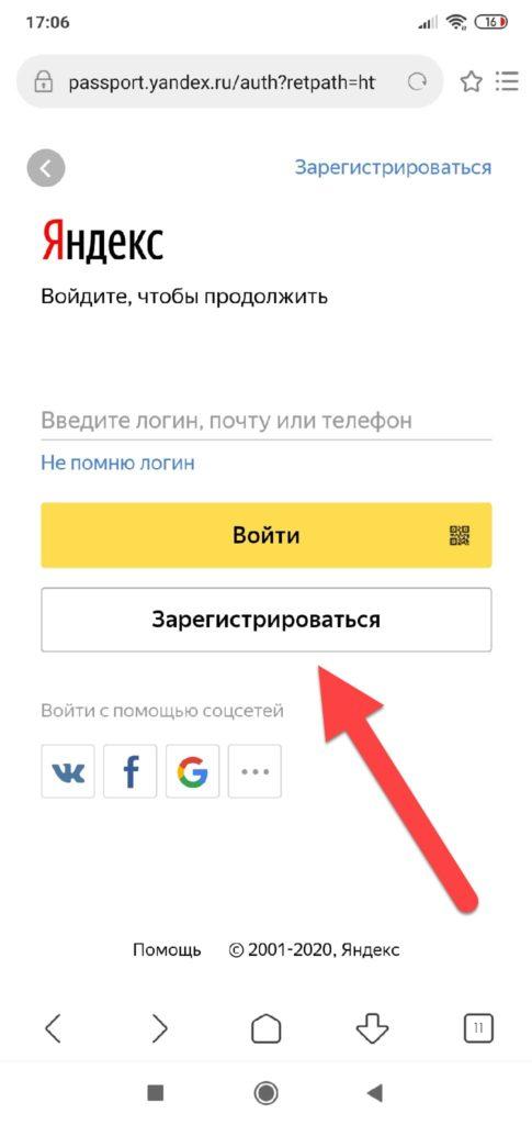 Яндекс-Почта-сайт-пункт-Зарегистрироваться-485x1024.jpg