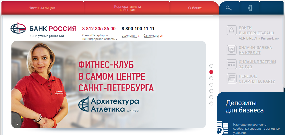 Glavnaya-stranitsa-ofitsialnogo-sajta-Banka-Rossii.png