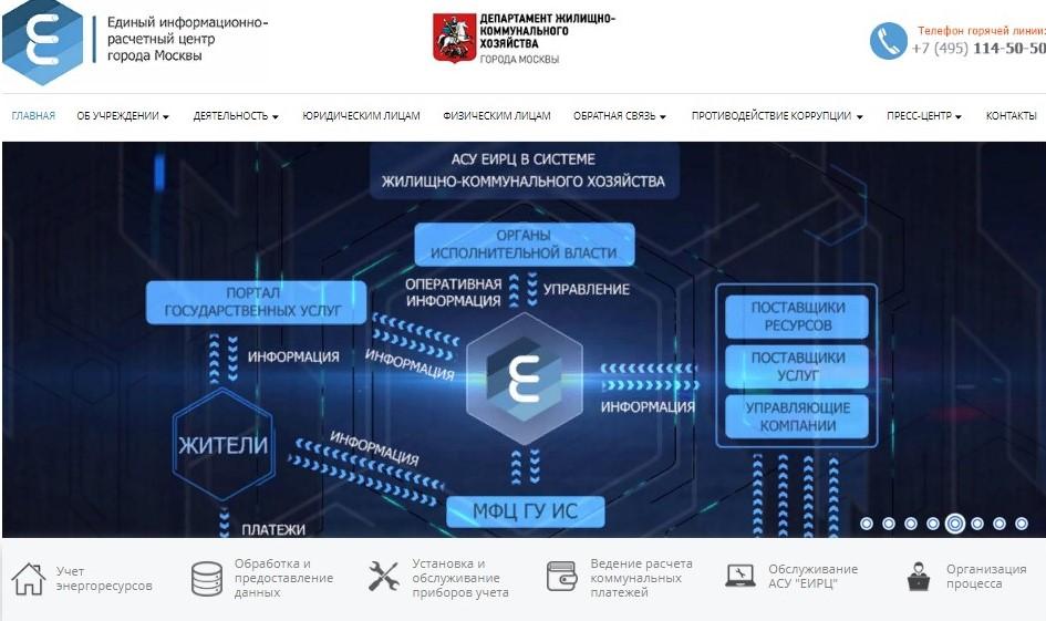 gbu-zhilishchnik-oficialnyj-sajt-3-1.jpg