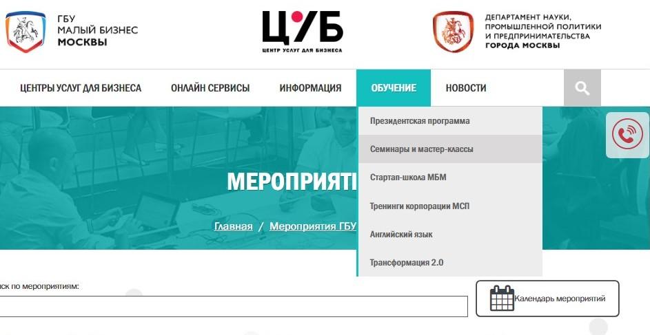 gbu-zhilishchnik-oficialnyj-sajt-10.jpg