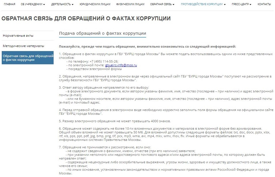 gbu-zhilishchnik-oficialnyj-sajt-15.jpg