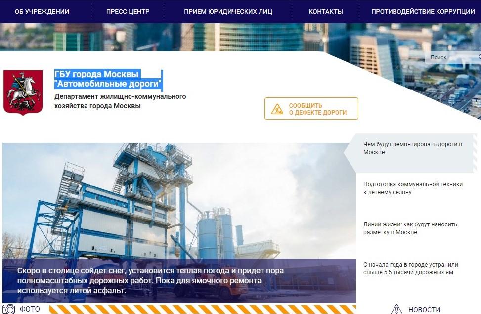 gbu-zhilishchnik-oficialnyj-sajt-2.jpg