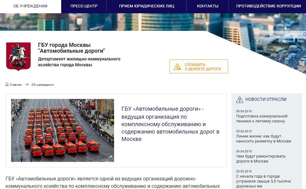 gbu-zhilishchnik-oficialnyj-sajt-3.jpg