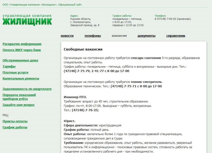 gbu-zhilishchnik-oficialnyj-sajt-7.jpg