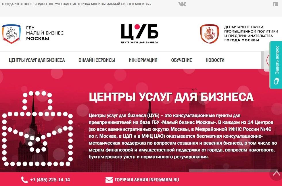 gbu-zhilishchnik-oficialnyj-sajt-14.jpg