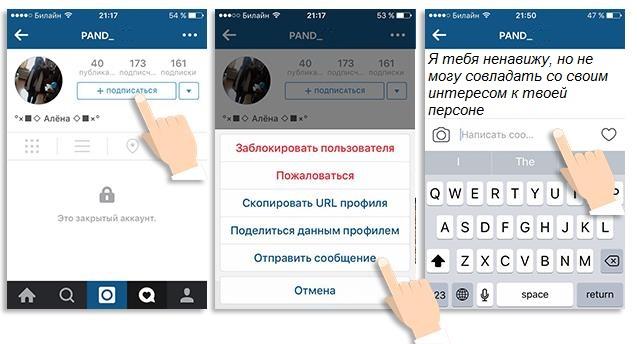 prosmotr-zakrytogo-profilya-v-instagram_1.jpg