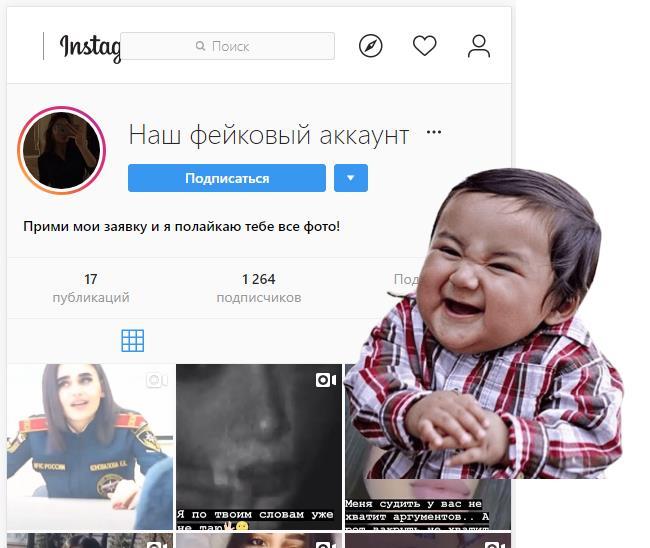 prosmotr-zakrytogo-profilya-v-instagram_5.jpg