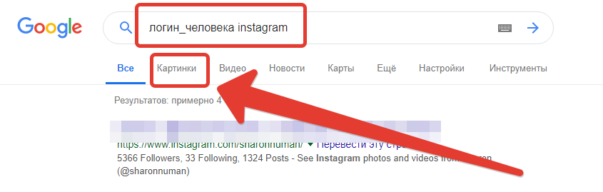 prosmotr-zakrytogo-profilya-v-instagram_2.png