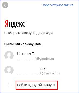 akkaunt-dlya-vhoda-v-yandeks-dengi.png
