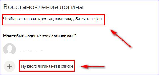 otsutstvie-nuzhnogo-logina-v-yandeks-dengi.png