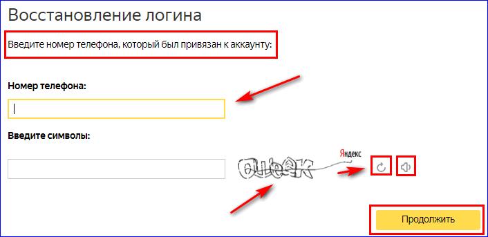 vosstanovlenie-parolya-po-nomeru-telefona-v-yandeks.png
