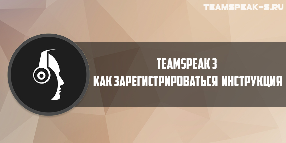 Registratiya-v-teamspeak.jpg