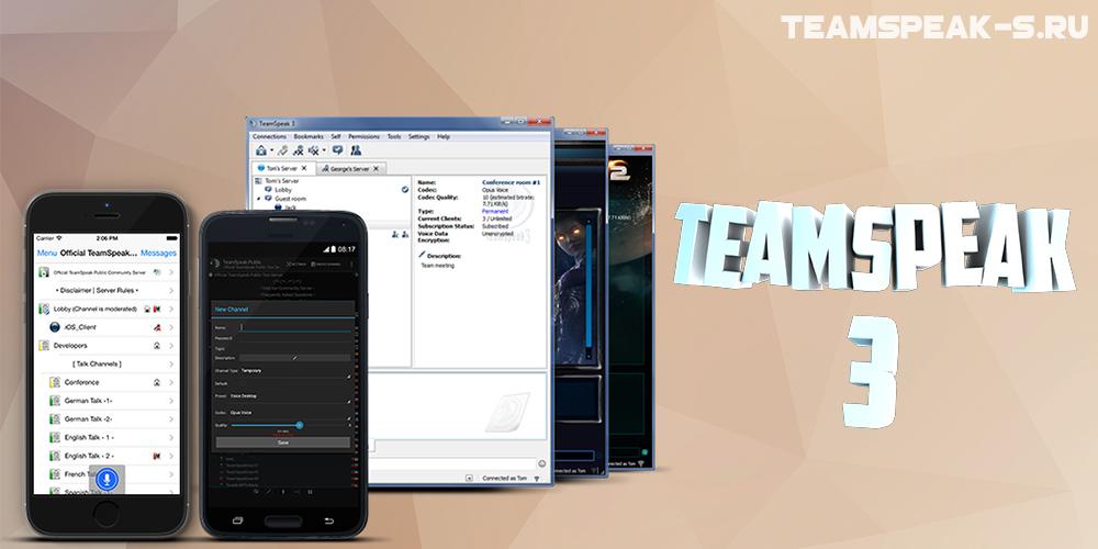teamspeak-3.jpg