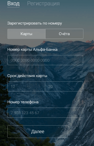registraciya-internet-banka-alfa-klik.png