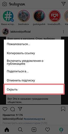 skryt-storis-polzovatelya-v-instagrame.jpg