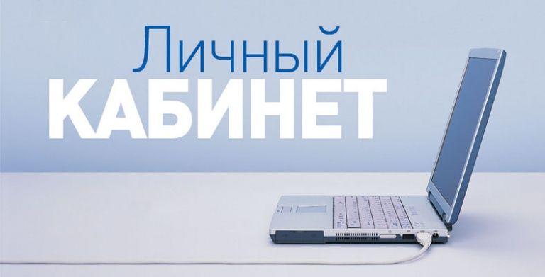 lichnyy_kabinet_1.jpg